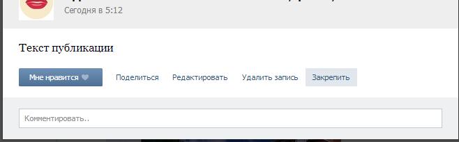 Ссылка на пост вконтакте как сделать